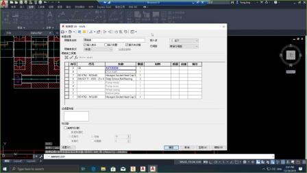 AutoCAD Mechanical中的增强命令-20191219 -敬勇-3