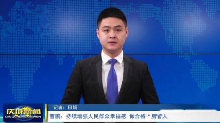 庆城县房地产业管理局党支部曹鹏谈初心