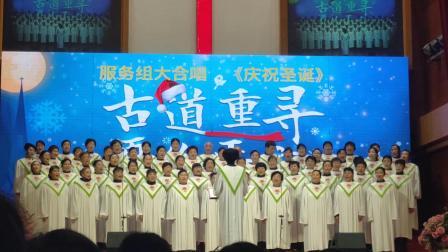 合肥基督教会合唱(庆祝圣诞)