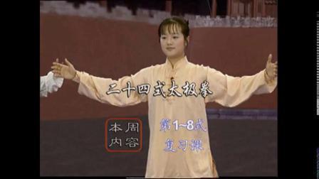 吴阿敏24式太极拳全套演练1-24式
