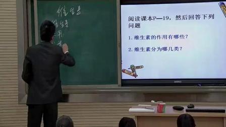 【获奖】人教版高中化学选修一第一章第四节 维生素和微量元素-刘老师优质公开课教学视频(配课件教案)