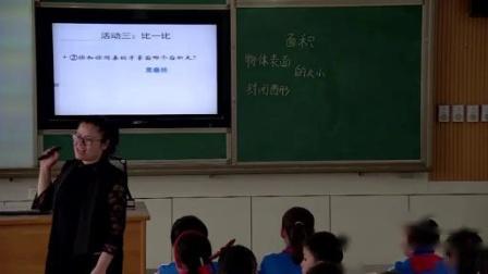 青岛版 小学三年级 数学 下册 第五单元 面积和面积单位-小学数学优质课(2019)