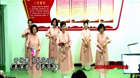 6、开场舞《梨花颂》(表演者:常秀华等)_01