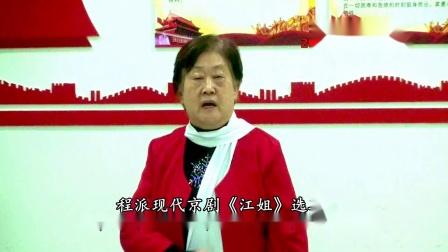 """10、程派现代京剧《江姐》选段:""""春蚕到死丝不断""""(演唱者:许乃华)"""