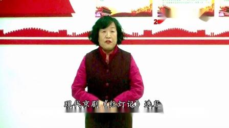 """14、现代京剧《红灯记》选段:""""学你爹心红胆壮志如钢""""(表演者:常秀华)"""
