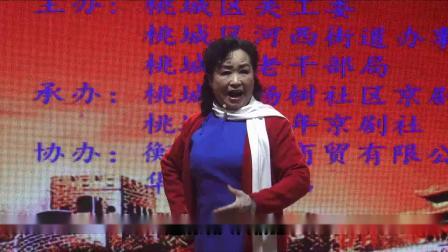 衡水市桃城区杨树社区迎新年京剧演唱会-02江姐-常会兰