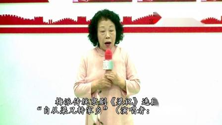 """18、梅派传统京剧《梁祝》选段:""""自从梁兄转家乡""""(演唱者:张素珍)"""