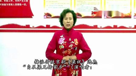 """30、梅派京剧《梁祝》选段:""""自从梁兄转家乡""""(演唱者:邓淑华)"""