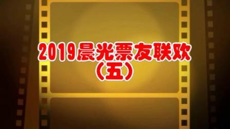 2019抚顺晨光票友联欢(五)
