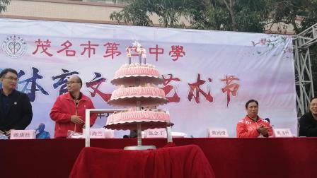 切蛋糕仪式1