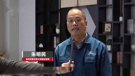"""""""品字标""""浙江制造 与环保同行 打造行业环保板材新企标"""
