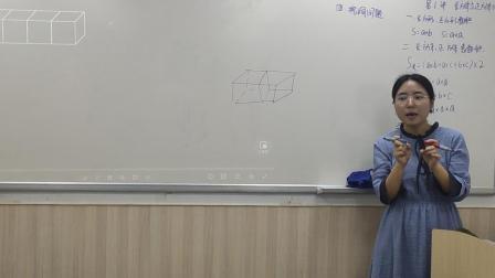 2020五年级寒假数学第1讲--王晓倩