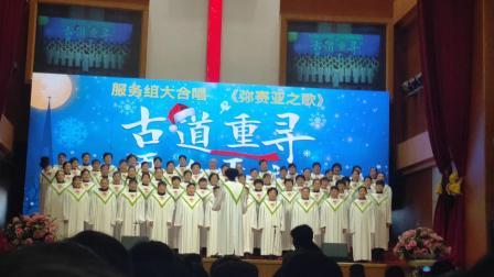 合肥基督教会大合唱(弥赛亚之歌)