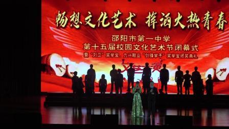 2019邵阳市第一中学第十五届校园文化艺术节闭幕式演出(上)