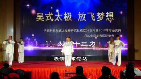 11.太极十三刀-表演:东港站
