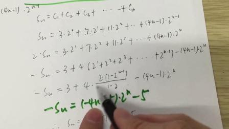 高考冲刺训练营_高中数学必修五数列大题解题技巧_错位相减