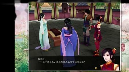【蓝阴真人】仙剑奇侠传4游戏攻略(12)