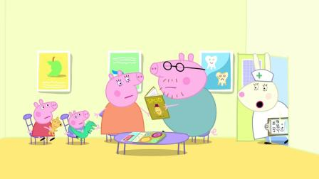 小猪佩奇:佩奇和乔治把牙齿刷干净,他们今天要去看牙医了