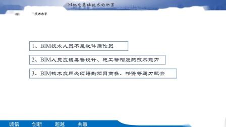 BIM在机电方面的技术探索积累及落地应用-2019.12.25-王保林