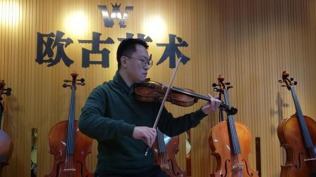 小提琴独奏《渔舟唱晚》 魏巍老师 欧古艺术 苏州