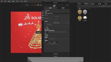 【视频】渲染圣诞树模型转盘动画教程