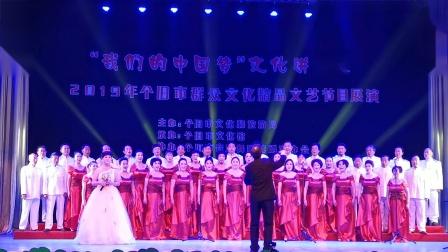 大合唱《太阳最红毛最亲》演出单位:个旧市合唱团