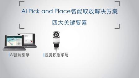 百佳泰AI智能解决方案 — 工业 4.0系列: Pick and Place