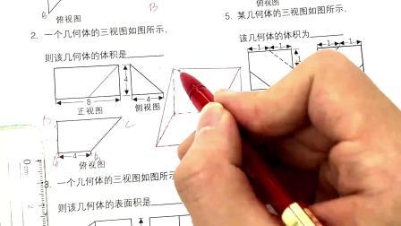 高中数学必修2 在线学习视频