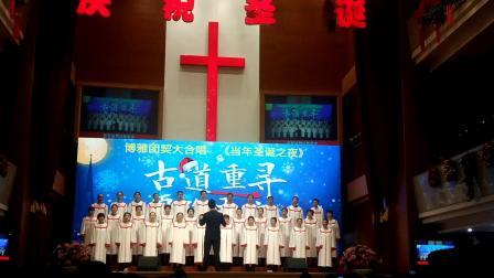 合肥基督教会大合唱(当年圣诞夜)