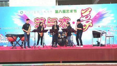 珠海艺术高中《音乐沙龙》萨克斯🎷合奏