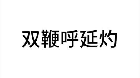【游民星空】《厨神小当家》第二季