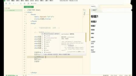 2.1_HTML标题、文本、段落标签