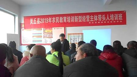 灵丘县2019年农民教育培训新型经营主体带头人培训班片段