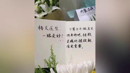 老百姓自发悼念杨文医生 民航总医院急诊收到大量奶茶鲜花