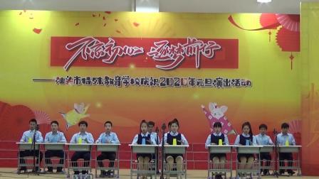 汕头市特殊教育学校庆祝2020年元旦演出活动