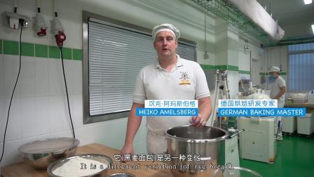夫大食品科技 - 烘焙教学之德国黑麦面包系列制作