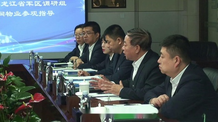 黑龙江省军区调研组莅临哈尔滨中润物业参观指导
