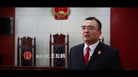 金水区执行局公益广告《金水执行》11.29-1