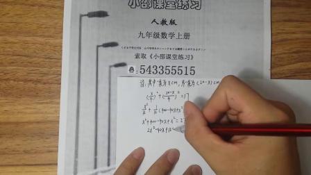 九年级上册数学第二十一章 21.3实际问题与一元二次方程