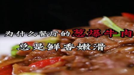 牛肉怎么炒才能好吃?大厨万博告诉你