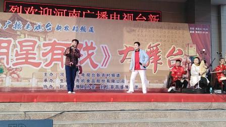 河南广播电视台新农村频道《明星有戏》封丘演出