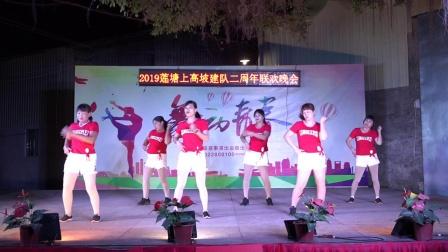 黄塘窿开心舞蹈队《谁》2019莲塘上高坡舞蹈队建队二周年广场舞联欢晚会12.29