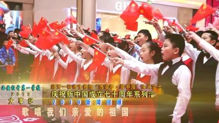20191228西安经开第一学校(西安经发学校)2019年度十大新闻