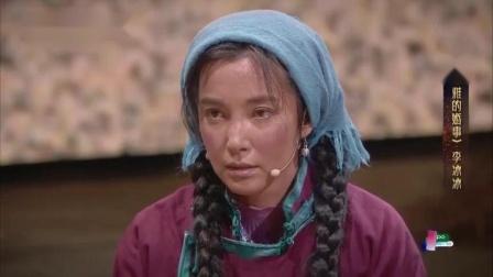 我就是演员:铜匠悔婚?李冰冰嫁66岁老人委屈哭了,令人心疼!