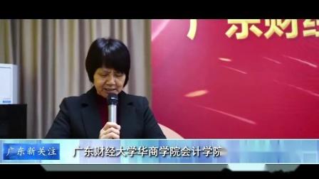 广东新关注:广东财经大学华商学院会计学院校友会正式成立