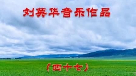 刘英华音乐作品(四十七)