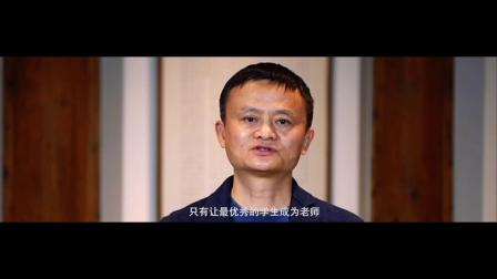 马云公益基金会宣传片