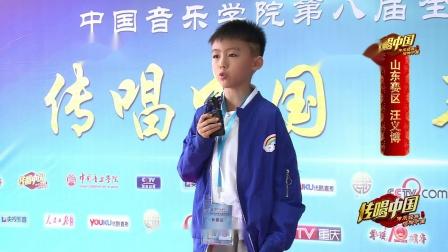 传唱中国 中国音乐学院第八届考级大赛   汪义博