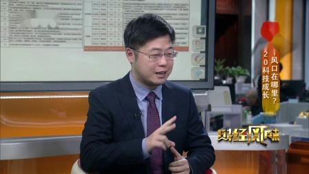 《财经风味》2020中国智造