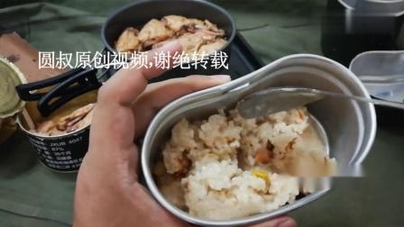 军粮试吃:解放军五香鸡翅中罐头配13自热鸡丁饭特别香